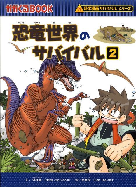 恐竜世界のサバイバル(2) (かがくるBOOK 科学漫画サバイバルシリーズ) [ 洪在徹 ]