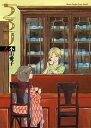 ちろり(4) 横濱海岸通り21番地ーB海の聴こえる喫茶店にて (ゲッサン少年サンデーコミックススペシャル) [ 小山愛子 ]