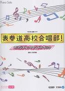 TBS系金曜ドラマ表参道高校合唱部!オリジナル・サウンドトラック