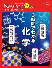 Newtonライト2.0 3時間でわかる 化学