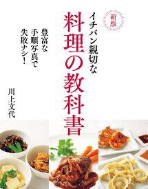 新版 イチバン親切な 料理の教科書 [ 川上 文代 ]