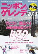 ニッポンのゲレンデ(2019)
