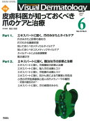 Visual Dermatology 2017年6月号 Vol.16 No.6