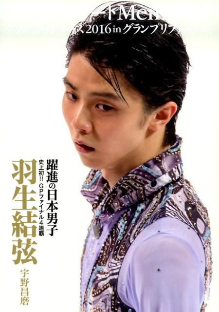 フィギュアスケートMemorial(グランプリシリーズ2016 i) 羽生結弦 宇野昌磨 [ ライブ ]