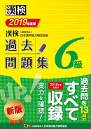 漢検 6級 過去問題集 2019年度版