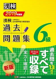 漢検 6級 過去問題集 2019年度版 [ 公益財団法人 日本漢字能力検定協会 ]