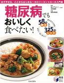 【バーゲン本】糖尿病でもおいしく食べたい!