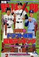 別冊野球太郎(2018春)