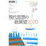 現代思想(2020 1(vol.48-1) 特集:現代思想の総展望2020