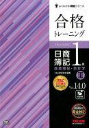 合格トレーニング日商簿記1級商業簿記・会計学(3)Ver.14.0