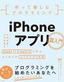 作って楽しむプログラミング iPhoneアプリ超入門 Xcode 11 & Swift 5で学ぶはじめてのスマホアプリ作成