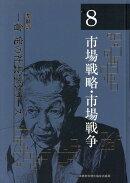 一倉定の社長学シリーズ(8)新装版
