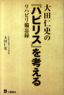大田仁史の『ハビリス』を考える