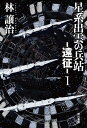 星系出雲の兵站ー遠征ー 1 (ハヤカワ文庫JA) [ 林 譲治 ]