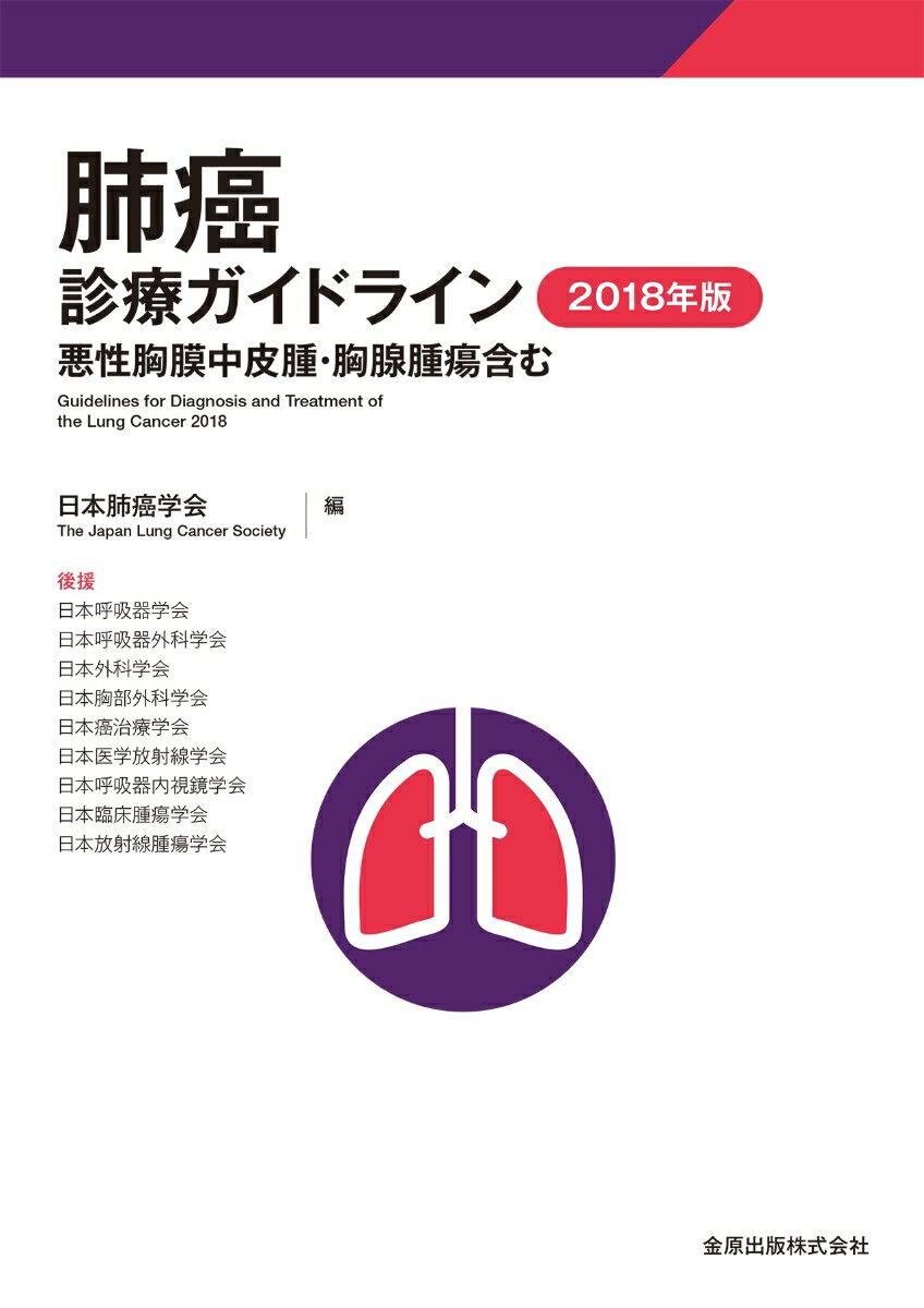 肺癌診療ガイドライン 2018年版 悪性胸膜中皮腫・胸腺腫瘍含む [ 特定非営利活動法人日本肺癌学会 ]