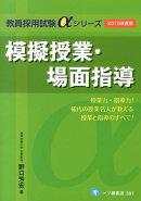模擬授業・場面指導(〔2015年度版〕)