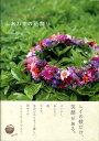 しあわせの花飾り ハワイアン・レイメイキング [ Umahana ]