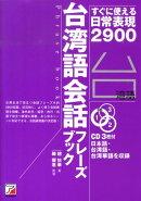 台湾語会話フレーズブック