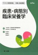 疾患・病態別臨床栄養学第4版