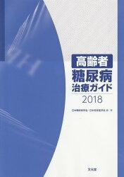 高齢者糖尿病治療ガイド(2018)