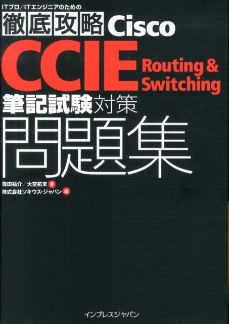 Cisco CCIE Routing & Switching筆記試験対策問題集 (ITプロ/ITエンジニアのための徹底攻略) [ 篠田祐介 ]