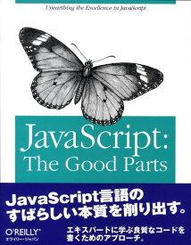 JavaScript:the good parts 「良いパーツ」によるベストプラクティス [ ダグラス・クロフォード ]