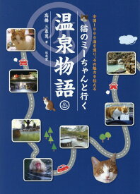 猫のミーちゃんと行く温泉物語 全国1000湯を巡り、その魅力を伝える [ 高橋三喜男 ]