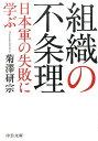 組織の不条理 [ 菊澤研宗 ]