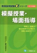 模擬授業・場面指導(〔2014年度版〕)