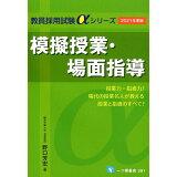模擬授業・場面指導(2021年度版) (教員採用試験αシリーズ)