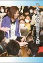 あみちゃんの魔法のことば 夢をかねえる15の物語 (文研ブックランド) [ ふじもとみさと ]