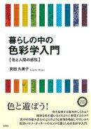 暮らしの中の色彩学入門
