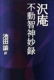 沢庵 不動智神妙録 (タチバナ教養文庫) [ 沢庵宗彭 ]