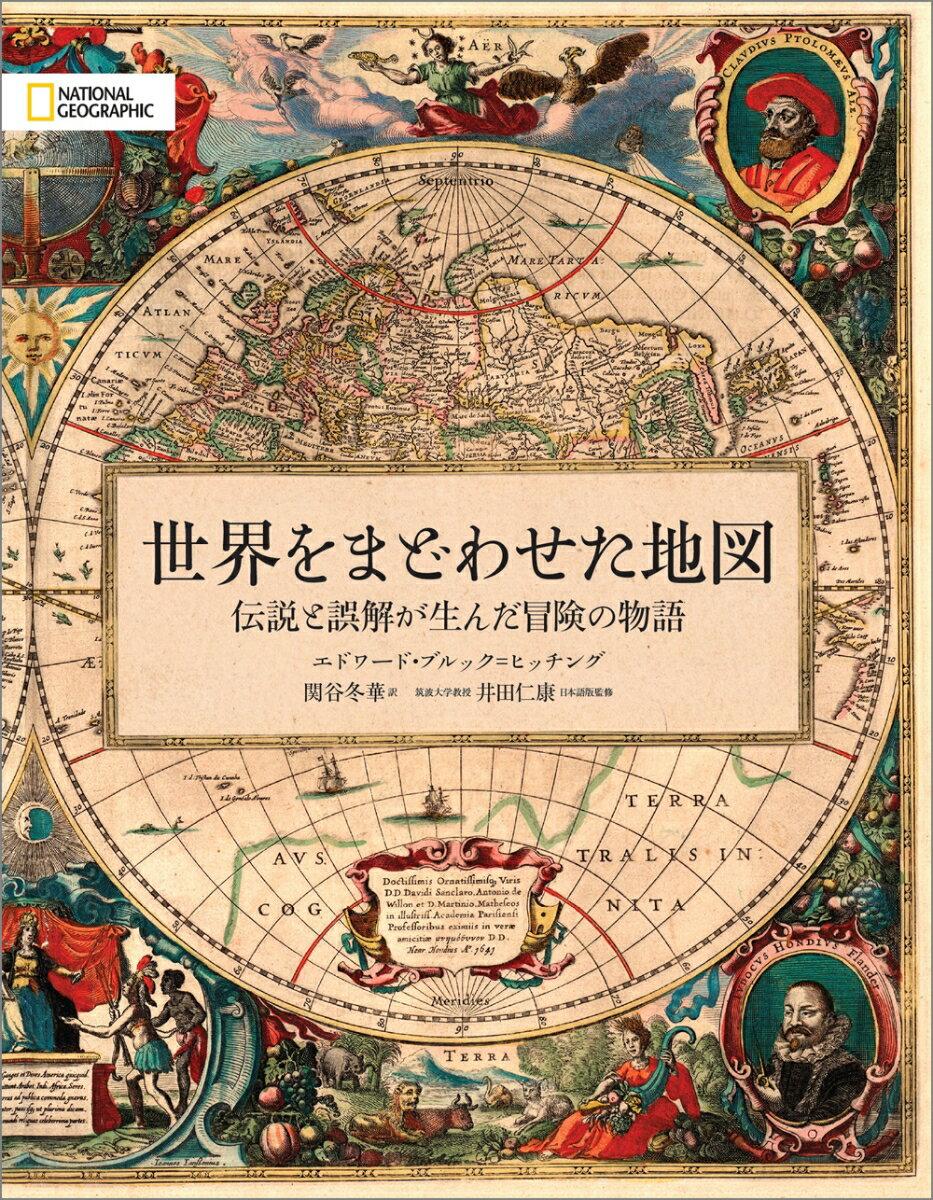 世界をまどわせた地図 伝説と誤解が生んだ冒険の物語 [ エドワード・ブルック=ヒッチング ]