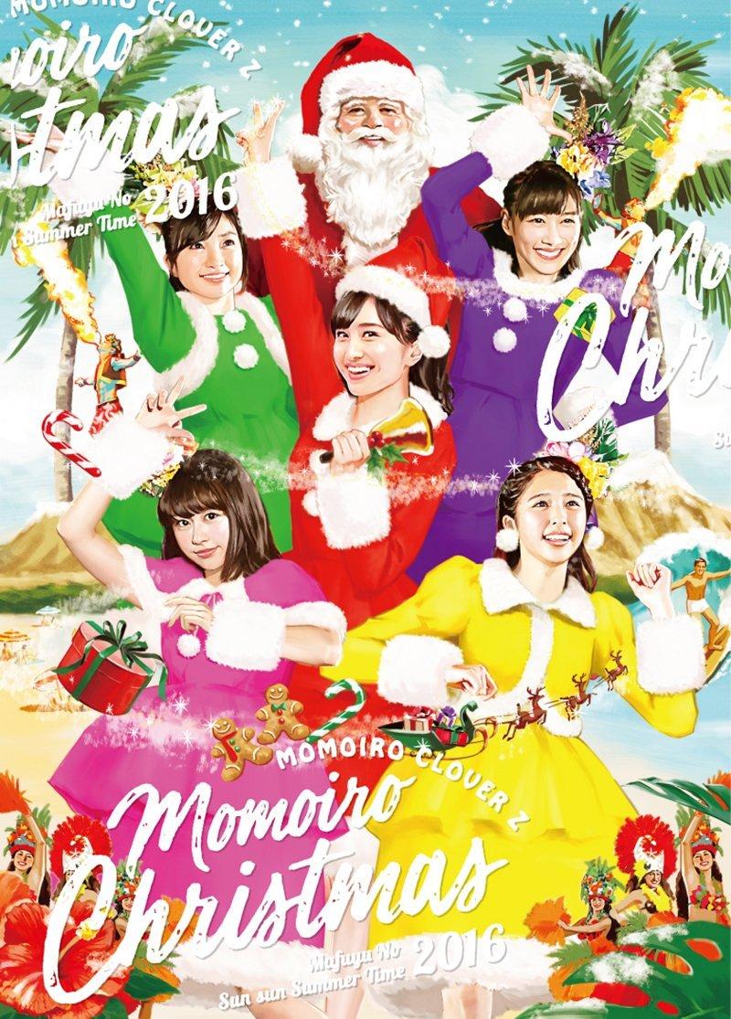 ももいろクリスマス 2016 〜真冬のサンサンサマータイム〜 LIVE DVD BOX(初回限定版) [ ももいろクローバーZ ]