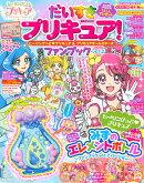 だいすきプリキュア! ヒーリングっど プリキュア&プリキュアオールスターズ ファンブック vol.2