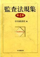 監査法規集第4版