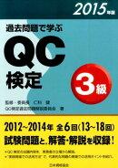 過去問題で学ぶQC検定3級(2015年版)