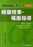 模擬授業・場面指導(〔2013年度版〕)