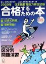 2020年 日本語教育能力検定試験 合格するための本 [ アルク出版編集部 ]