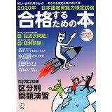 日本語教育能力検定試験合格するための本(2020年) (アルク地球人ムック)