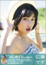 Suzu 広瀬すず First photo book (Tokyo news mook) [ 藤本和典 ]
