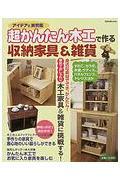 超かんたん木工で作る収納家具&雑貨