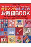 新米ママのはじめてのお裁縫book