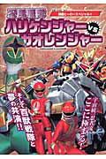 忍風戦隊ハリケンジャ-vsガオレンジャ-