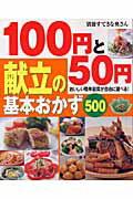 100円と50円献立の基本おかず500