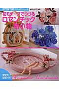花モチ-フでつづるロマンチック布小物