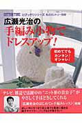 広瀬光治の手編み小物でドレスアップ!