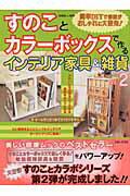 すのことカラ-ボックスで作るインテリア家具&雑貨(no.2)