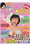 かわいくへんし〜ん・book